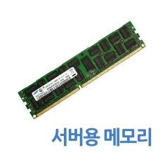 [삼성전자] 삼성 DDR3 8GB PC3-12800 ECC unbuffered